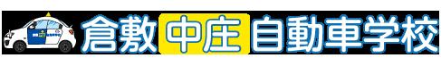 倉敷(中庄)自動車学校