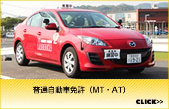 普通自動車免許(MT・AT)