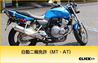 自動二輪免許(MT・AT)