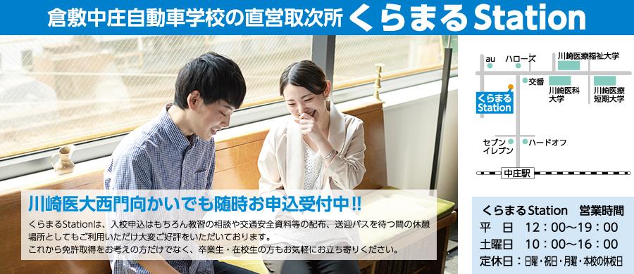 倉敷中庄自動車学校の直営取次所 くらまるStation